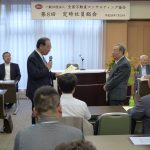 藤崎前理事長に感謝状が贈られました。