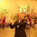 創立20周年記念祝賀会・賀詞交歓会