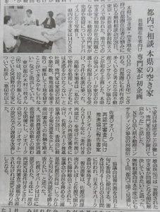 新潟日報の掲載記事
